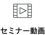 セミナー動画